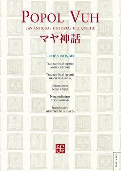 POPOL VUH -LAS ANTIGUAS HISTORIAS DEL QUICHE- (BILINGUE)