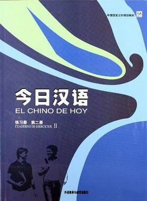 CHINO DE HOY 2 WORKBOOK
