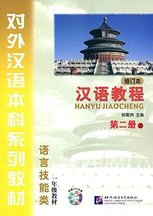 CHINESE COURSE TEXTBOOK 2 VOL. 1 (HANYU JIAOCHENG)