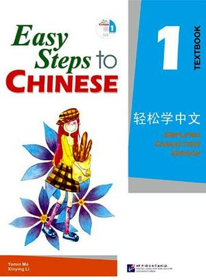 EASY STEPS TO CHINESE VOL. 1 TEXTBOOK W/CD