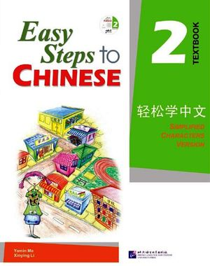 EASY STEPS TO CHINESE 2 TEXTBOOK