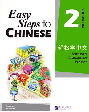 EASY STEPS TO CHINESE 2 WORKBOOK