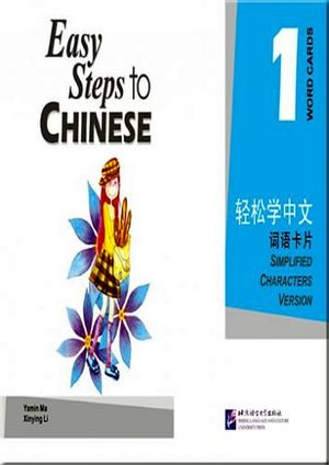 EASY STEPS TO CHINESE 154 WORD CARDS VOL. 1