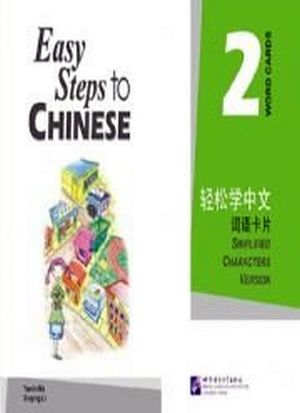 EASY STEPS TO CHINESE 320 WORD CARDS VOL 2
