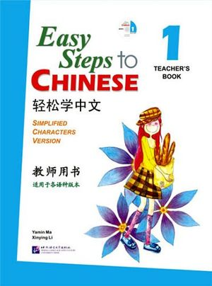 EASY STEPS TO CHINESE 1 TEACHER'S BOOK