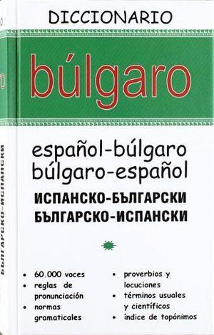 DICCIONARIO BULGARO (ESP-BULGARO/BULGARO-ESPAÑOL)