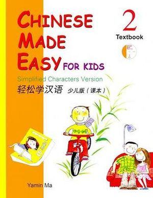 CHINESE MADE EASY FOR KIDS 2 TEXTBOOK                9620424875